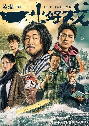 Phim Hài hước Sinh Tồn Nơi Hoang Đảo - The Island (2018)