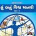 હું બનું વિશ્વ માનવી/Hu Banu Vishva Manvi  Pdf Download for compitative Exam