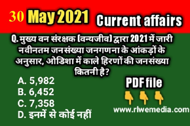 Top 30 मई 2021: National and international current affairs in hindia