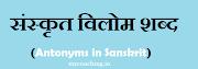 संस्कृत विलोम शब्द (Vilom Shabd In Sanskrit) - संस्कृत
