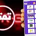 باشتراك مجاني وللابد شاهد جميع القنوات العربية المشفرة و المفتوحة بأنترنت ضعيف على الهاتف بهذا التطبيق الجديد