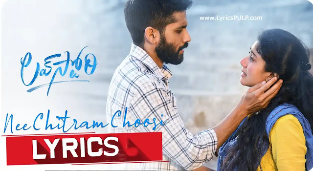 Nee Chitram Choosi Song Lyrics - LOVE STORY Telugu Movie Songs