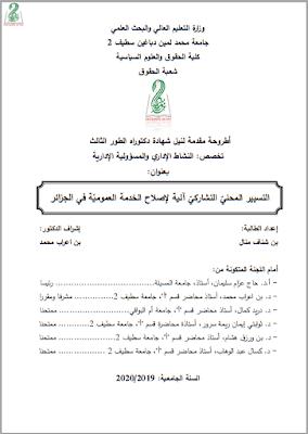 أطروحة دكتوراه: التسيير المحلي التشاركي آلية لإصلاح الخدمة العمومية في الجزائر PDF