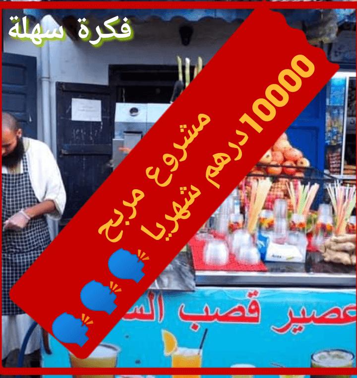 قصب السكر : فكرة مشروع بسيط تجني منه 10000درهم شهريا.