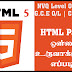 HTML Page ஒன்றை Create செய்வது எப்படி?