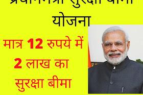 प्रधानमंत्री सुरक्षा बीमा योजना के 3 best लाभ और पूरी जानकारी | PMSBY