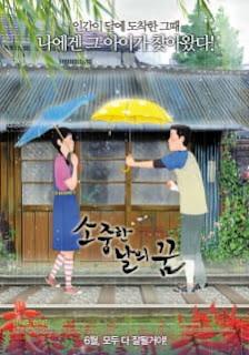 فيلم انمي Sojunghan Nal-ui Kkum مترجم