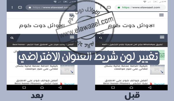 تغيير لون شريط عنوان الموقع الافتراضي للمتصفح