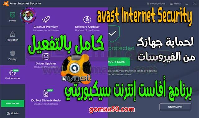 برنامج أفاست إنترنت سيكيوريتي | avast Internet Security v19.8.2393 (Build 19.8.4793) | لحماية جهازك