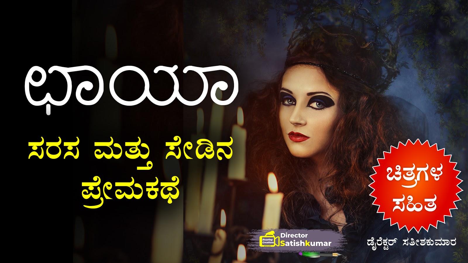 ಛಾಯಾ ;  ಸರಸ ಮತ್ತು ಸೇಡಿನ ಪ್ರೇಮಕಥೆ - Romance and Revenge Love Story in Kannada - ಕನ್ನಡ ಕಥೆ ಪುಸ್ತಕಗಳು - Kannada Story Books -  E Books Kannada - Kannada Books