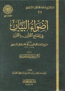 تحميل كتاب أضواء البيان في إيضاح القرآن بالقرآن pdf - الشنقيطي