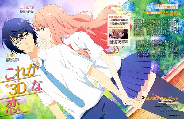 3D Kanojo: Real Girl Batch Episode 1 – 12 Subtitle Indonesia [x265]
