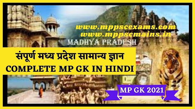 मध्य प्रदेश सामान्य ज्ञान - MP GK IN HINDI -pdf,mp gk mppsc,mpsc exam