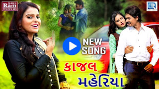 Kajal maheriya new mp3 song free download kare