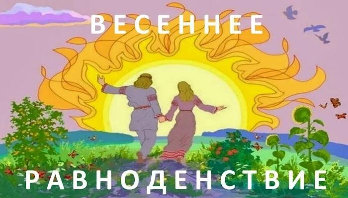 20 марта-день весеннего равноденствия