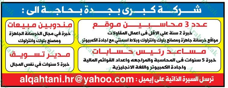 وظائف وسيط جدة - موقع عررب بريك