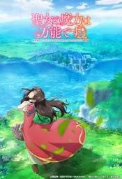 Seijo no Maryoku wa Bannou desu Opening/Ending Mp3 [Complete]