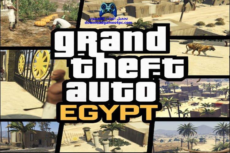 تحميل لعبة جاتا المصرية gta egypt للكمبيوتر برابط مباشر