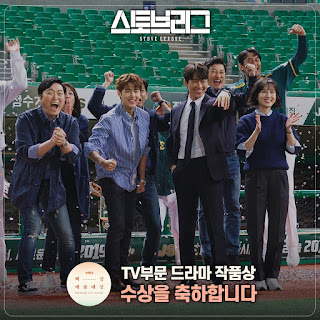 ulasan drama korea hot stove league