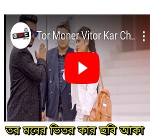 Tor Moner Vetor Kar Chobi Aka lyrics (তর মনের ভেতর কার ছবি আকা) Song lyric download