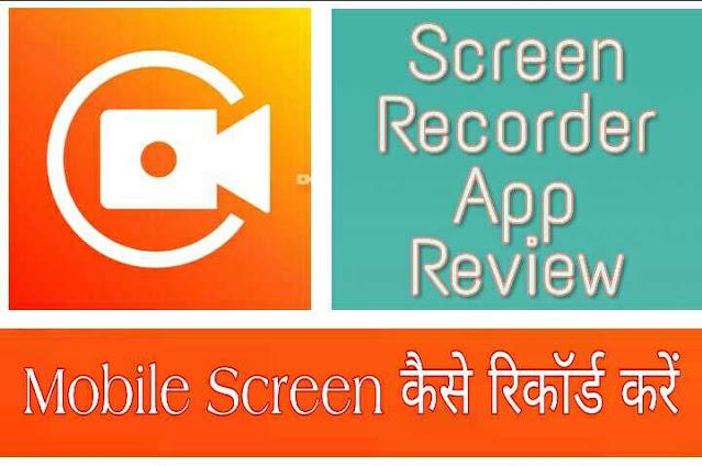 Mobile screen कैसे record करें?