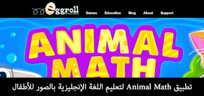 تطبيق Animal Math لتعليم اللغة الإنجليزية بالصور للأطفال