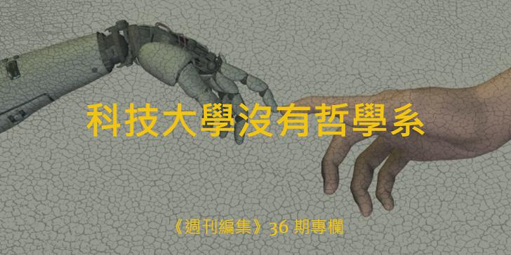 台灣的科技大學缺乏哲學系以及相關人文社會教育