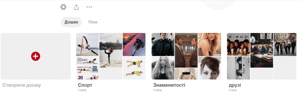 Pinterest_дошки