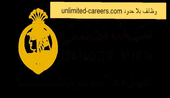 أحدث وظائف بنوك مصر 2021 | وظائف بنك مصر 2021