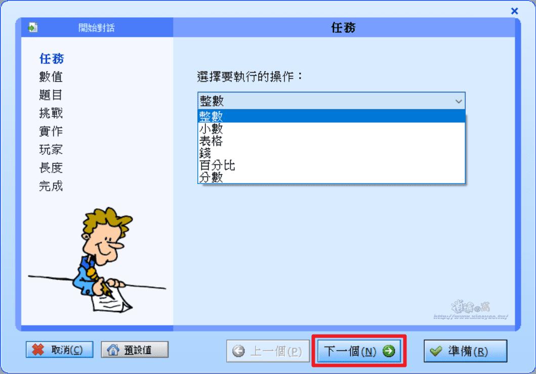 RekenTest 數學測驗軟體