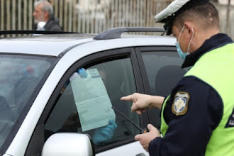 Δυτική Μακεδονία:  Πρόστιμα σε 144 πολίτες για παράβαση άσκοπης μετακίνησης - 11 στην Καστοριά