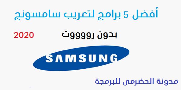 أفضل 5 برامج تعريب هواتف سامسونج جميع الاصدارات بدون روت