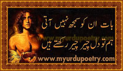 dil Shayari Hum tu dil cheer cheer Rakhty hian, dil shayari 2 line design poetry , poetry, sms