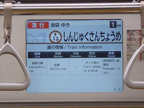 東京メトロ副都心線 急行 池袋行き3 東京メトロ10000系(西武線乗入中止に伴う運行)