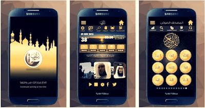 تطبيق-إسلامي