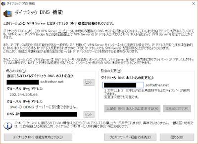 情報セキュリティ・同実験 2018: VPN(Docker版)