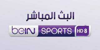 مشاهدة قناة بي إن سبورت 8 اتش دي بث مباشر Bein Sports 8 HD Live