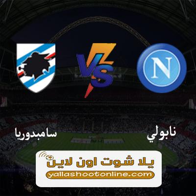 مباراة نابولي وسامبدوريا اليوم