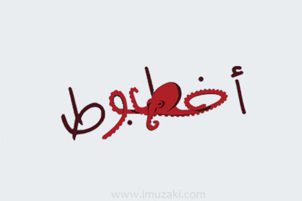 kaligrafi-arab