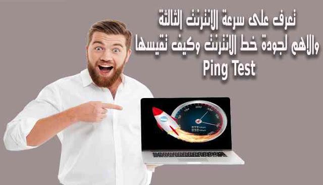 تعرف على سرعة الانترنت الثالثة والاهم لجودة خط الانترنت وكيف تقيسها Ping Test