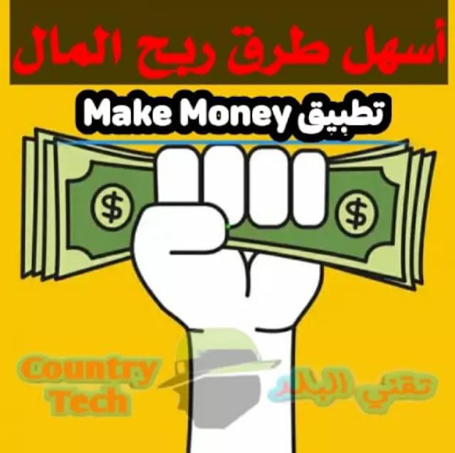 شرح تطبيق Make Money   بالتفصيل   الربح من Make Money 2020