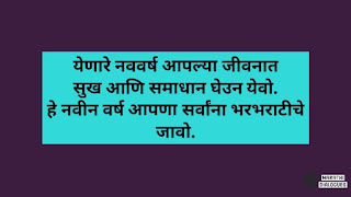 Happy New Year Quotes In Marathi New Year Wishes In Marathi | Marathi Greetings, Marathi SMS, Marathi Quotes