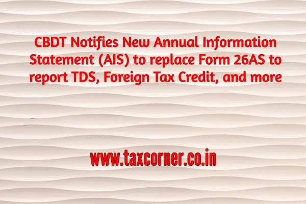cbdt-notifies-new-annual-information-statement-ais-to-replace-form-26as