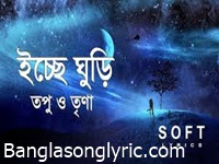 Icche ghuri Lyrics By Topu