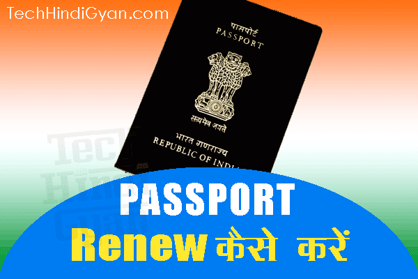 Passport Renewal - पासपोर्ट रिनीवल कैसे करें - How To Renew Passport in Hindi - पूरी जानकारी
