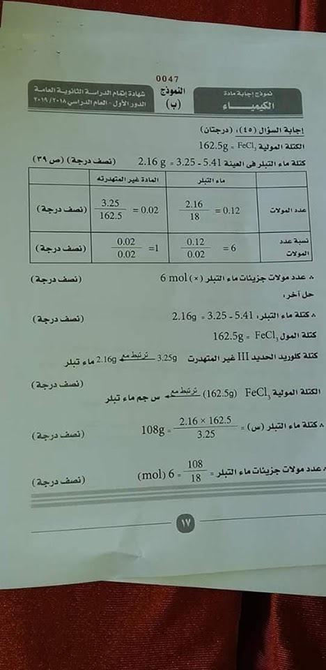 النموذج الرسمي لاجابة امتحان الكيمياء للثانوية العامة 2019  17