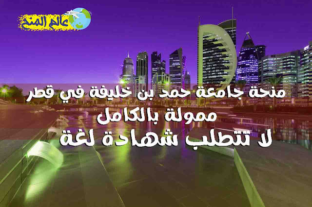 منح دراسية مجانية في قطر | منحة جامعة حمد بن خليفة 2021 (ممولة بالكامل)