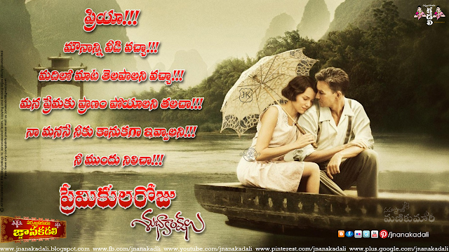 telugu love poems images, love poetry in telugu wallpapers, love hd wallpapers with love quotes, happy valentines day images greeting cards, whats app status love quotes in telugu for lovers, telugu best love messages, valentines day greetings in telugu, facebook sharing love quotes in telugu, love poetry messages in telugu, heart touching love quotes in telugu, telugu true love quotes, famous valentines day romantic love quotes, 2020 valentines day greetings, happy valentines day images quotes