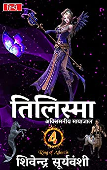 तिलिस्मा: अविश्वसनीय मायाजाल |Illusion: Incredible Magic | Ring of Atlantis Book 4