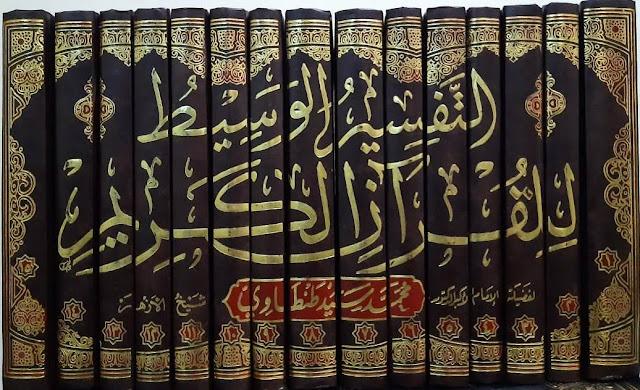 gambar kitab tafsir al-wasith syaikh thontowi
